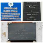 Берегівські слідчі та прокурор організували схему шантажу підозрюваних