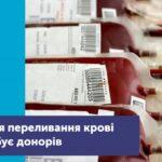 Український журналіст у Чехії закликав мукачівців здавати кров