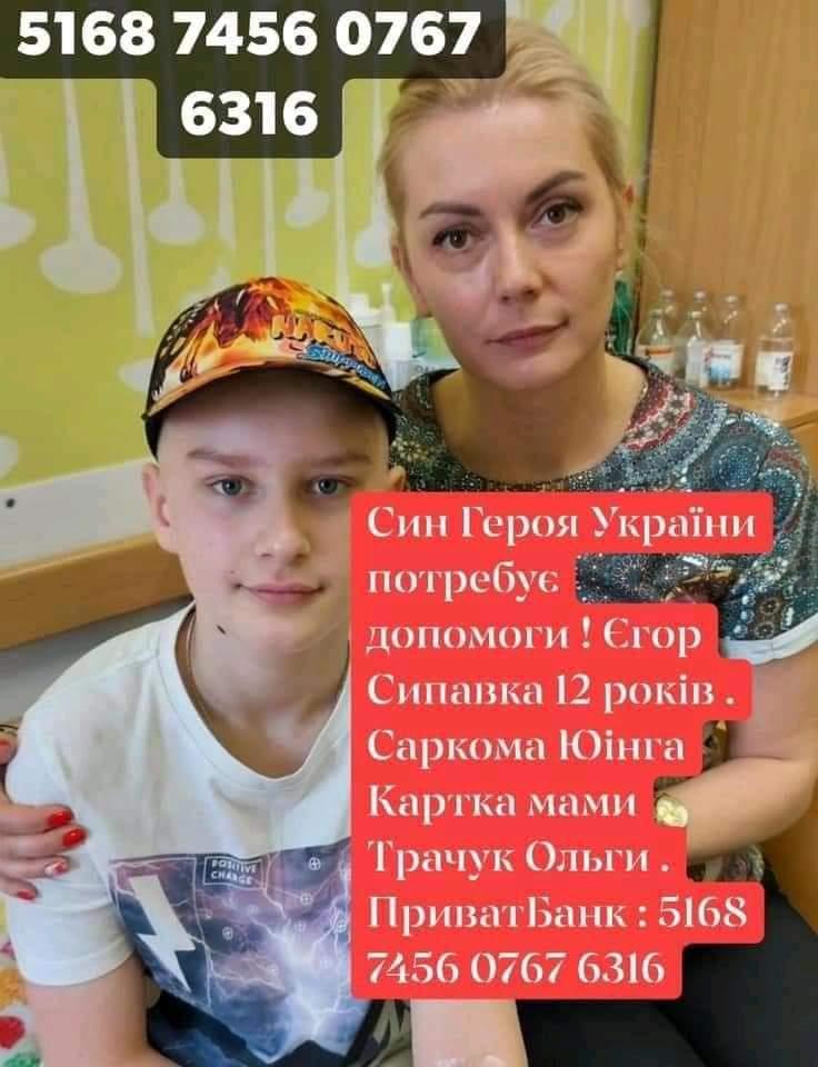 """""""Єгор повинен жити! Його мама вже втратила чоловіка, а він батька на ВІЙНІ! Достатнього горя у їхній сім'ї!"""", - ДОПОМОЖЕМО РАЗОМ"""