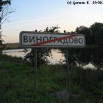 Журналіст: у Виноградові 20 років поспіль дороги ремонтує одна сім'я