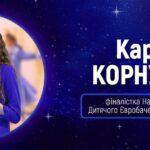 Юна ужгородка Каріна Корнута пройшла до фіналу  дитячого Євробачення